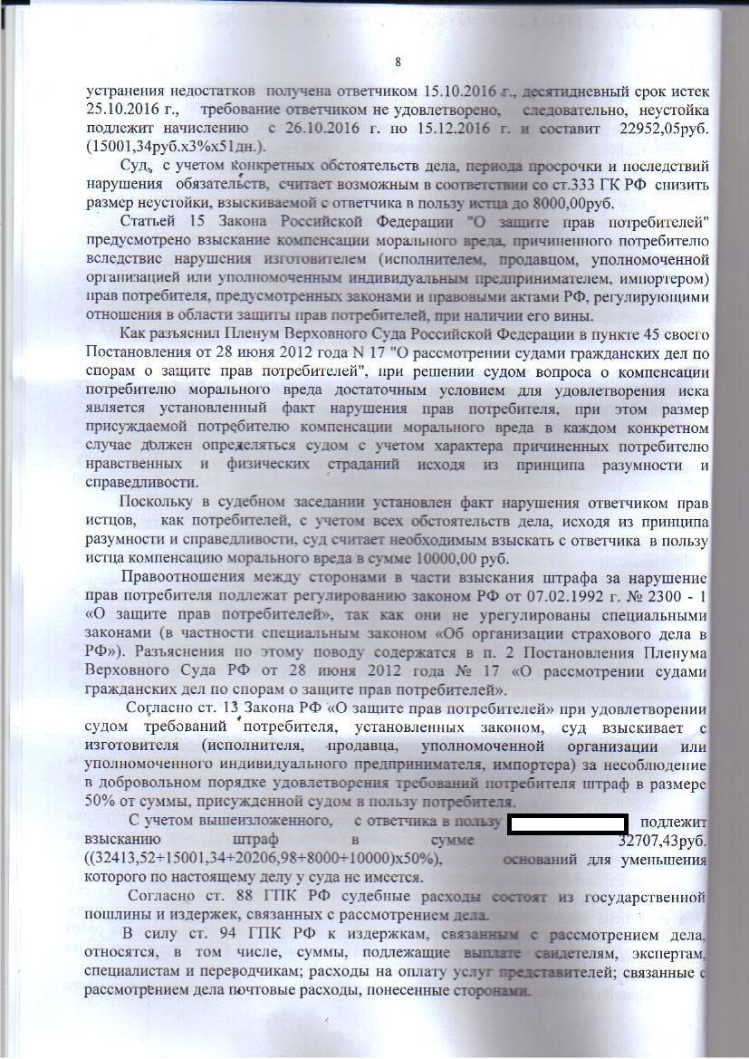штраф за неисполнение требований потребителя